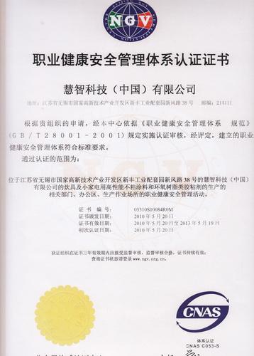 职业健康安全管理体系证书14224252761_调整大小-14320461190