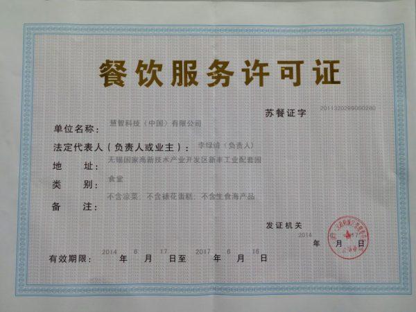食品卫生许可证-16382435100