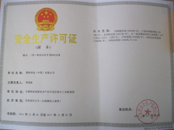 2安全生产许可证(副本)-16320036573