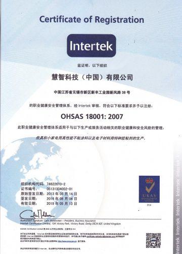 OHSAS18001中文证书-11184912175